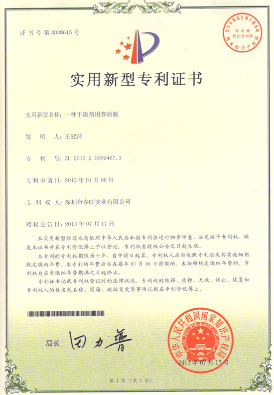 A patent certificate for desiccant containers