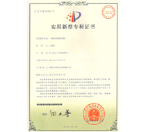 A patent certificate for new containers